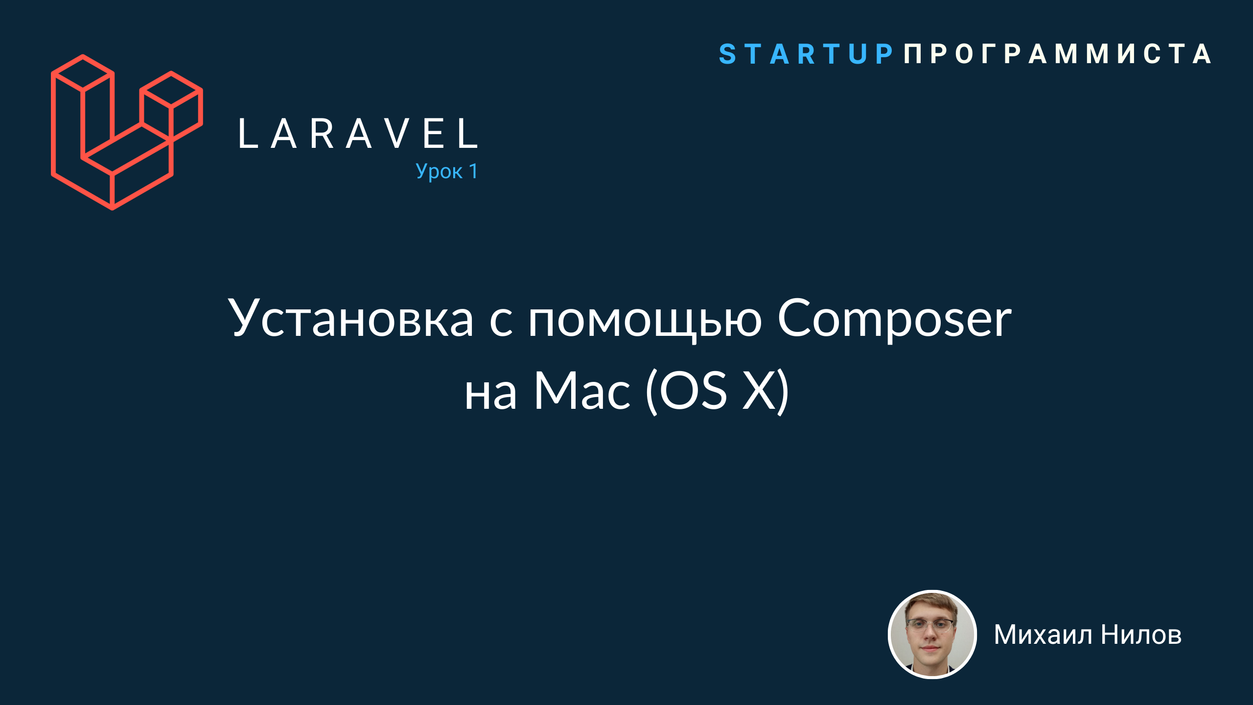 Михаил Нилов. Laravel — Установка с помощью Composer