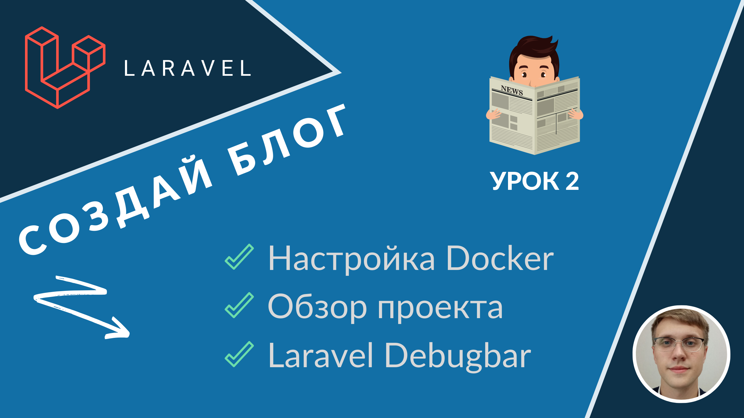 Создание блога. Урок 2 - Настройка Docker, Обзор проекта, Laravel Debugbar