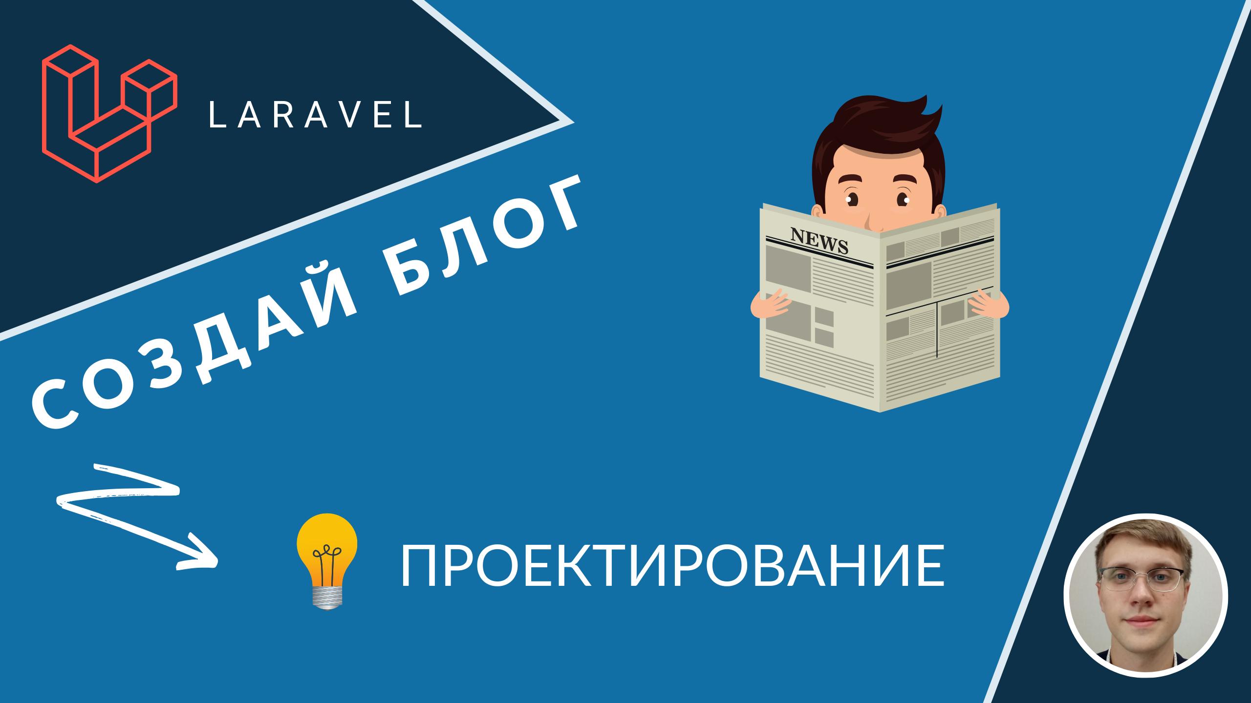 Создание блога. Урок 1 - Проектирование